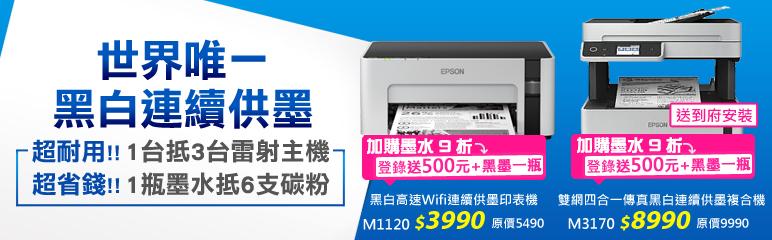 Epson印表機、投影機、掃描器、墨水匣、碳粉匣線上購物、24H到貨