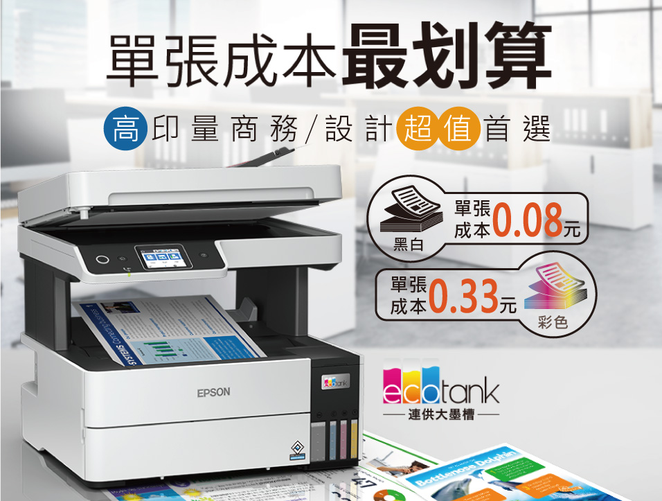 epson l6490 印一張只需要0.08元,彩色列印量最高可達6,000張,印一張只需要0.33元