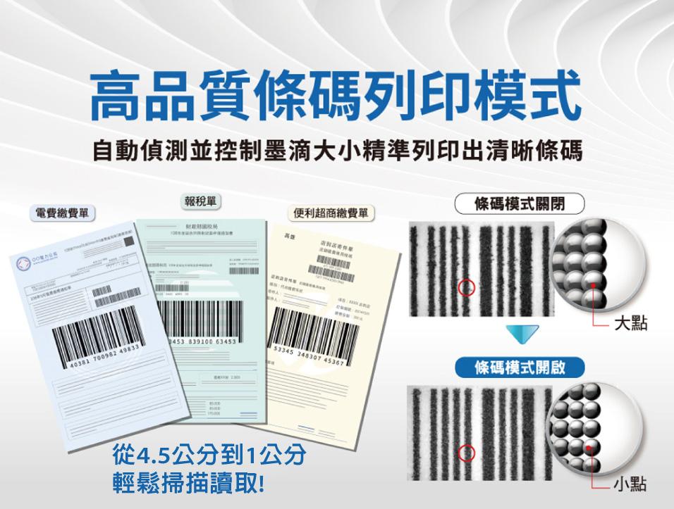 epson l6490高品質條碼列印模式,清晰條碼