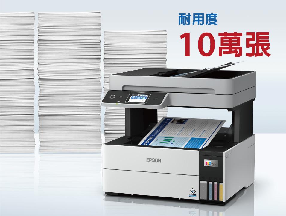 L6490機器壽命高達10萬張,適合大量列印需求。購買主機即享有1年原廠保固服務,另主機加購一組墨水,上網登錄可享三年保固。
