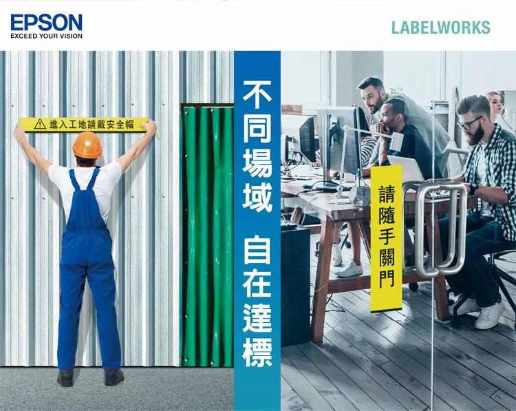epson lw-z5000大容量標籤機