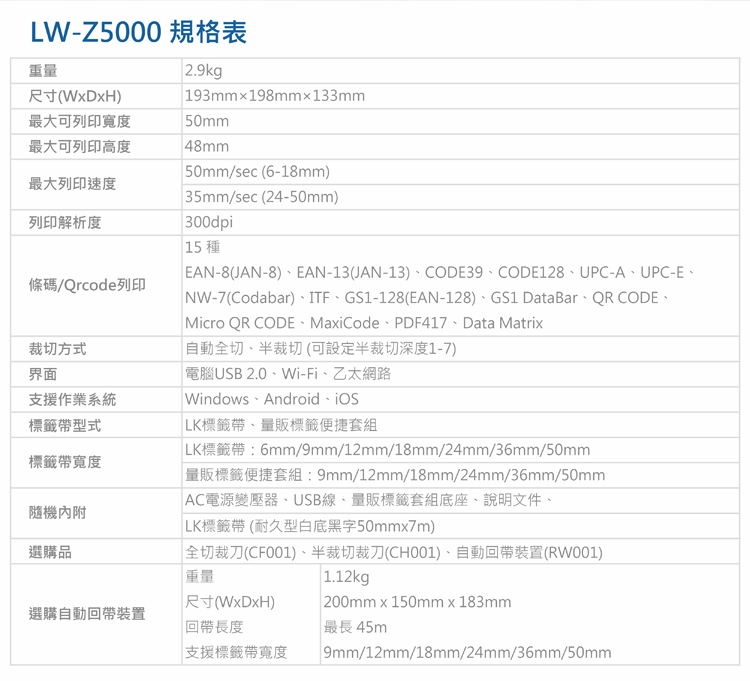lepson lw-z5000規格