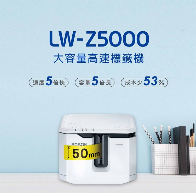 llw-z5000 超寬標籤帶 50mm