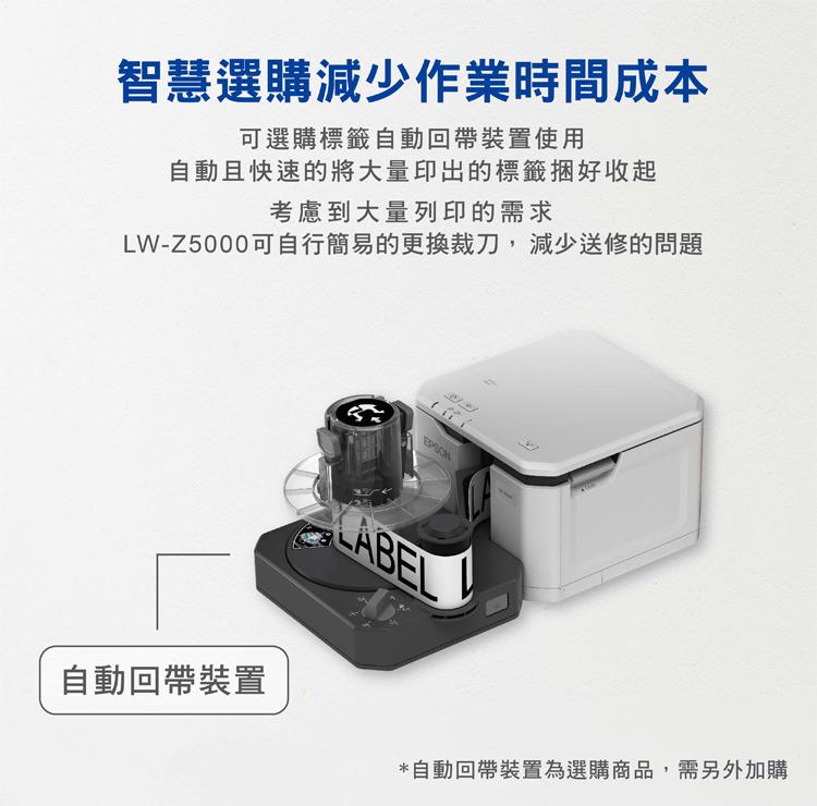 z5000專用自動回帶裝置,自行更換裁刀,減少送修問題