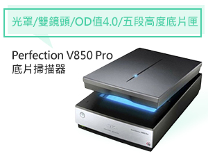 EPSON 掃描器Perfection V800 PHOTO