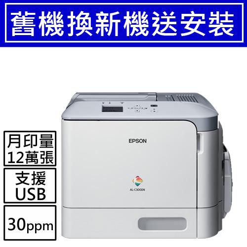 【舊換新】彩色雷射印表機 AL-C300N(送到府安裝)