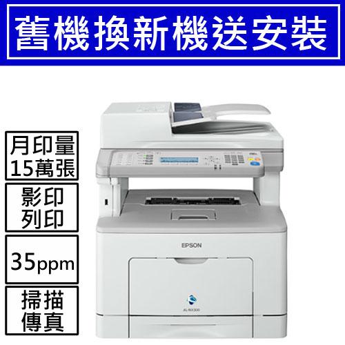 【舊換新】AL-MX300DNF黑白雷射傳真複合機(送安裝