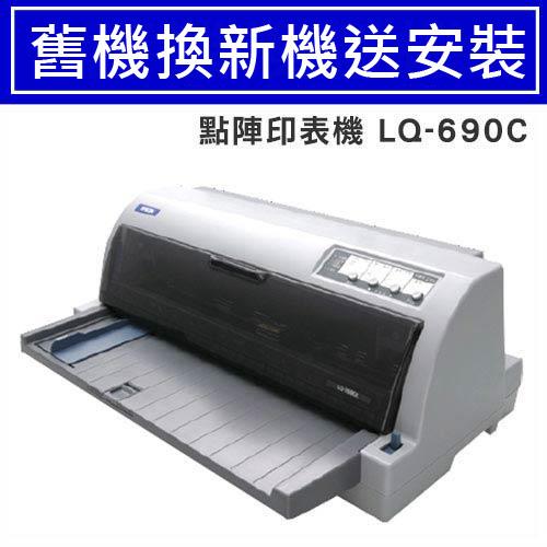 【舊換新】LQ-690C 點陣印表機
