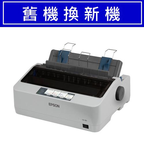 【舊換新】LQ-310 點陣印表機
