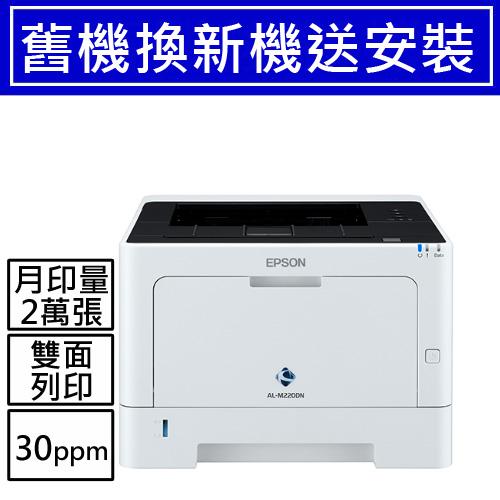 【舊換新】AL-M220DN A4黑白商用雷射網路印表機 (送到府安裝