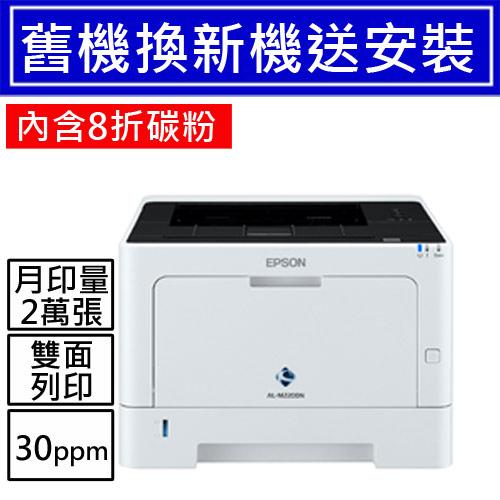 【舊換新含碳粉】AL-M220DN A4黑白商用雷射網路印表機(送安裝
