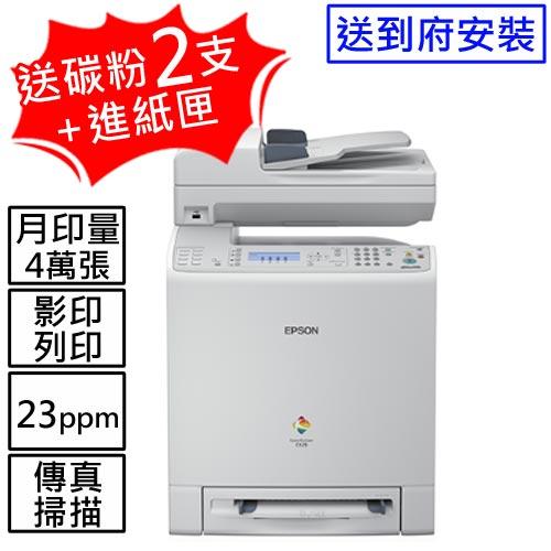 CX29NF 彩色雷射印表機(送到府安裝