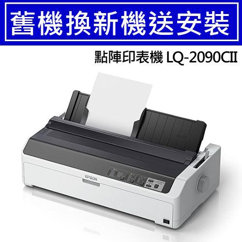 【舊換新】LQ-2090CII EPSON  點陣印表機