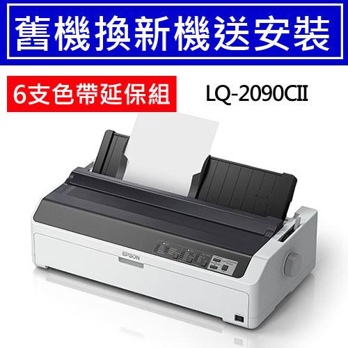 【舊換新延保組】LQ-2090CII 點陣印表機+6支色帶