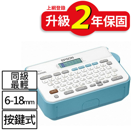 輕巧經典款標籤機 LW-K200BL
