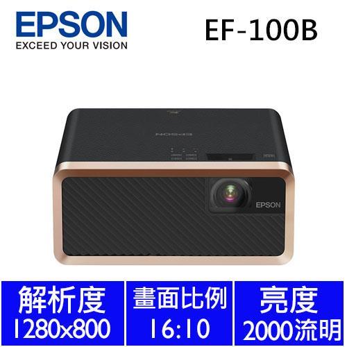 EF-100B 自由視移動光屏 雷射投影機