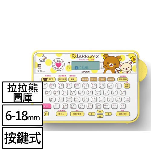 【蓓蓓團購】EPSON LW-K200RK 拉拉熊懶萌標籤機