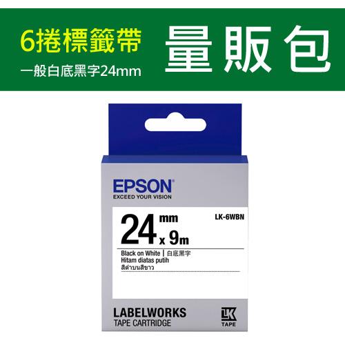 【量販包】6捲 LK-6WBN 一般白底黑字24mm【85折】