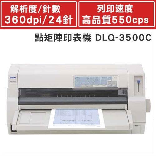 點陣印表機 DLQ-3500C