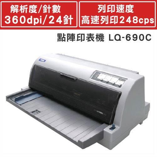 LQ-690C<br />點陣印表機