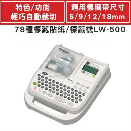 享生活標籤印表機 LW-500