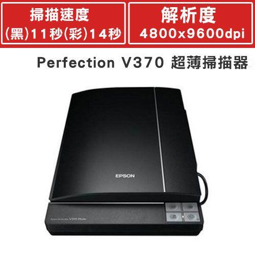超薄底片掃描器 Perfection V370
