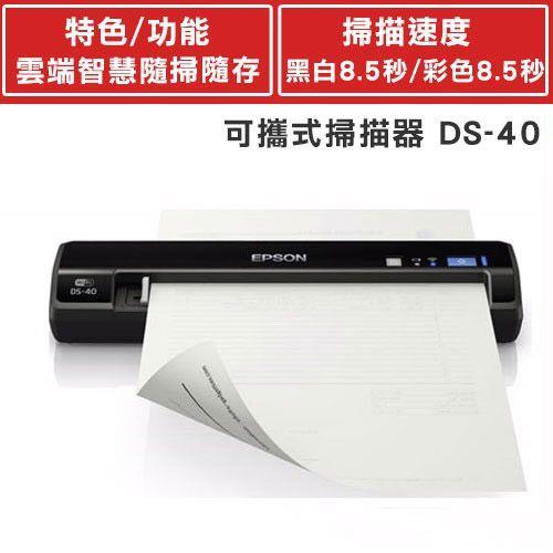 【福利品】可攜式無線掃描器 DS-40