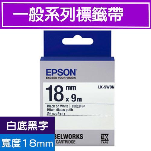 LK-5WBN 標籤帶(一般系列)白底黑字18mm