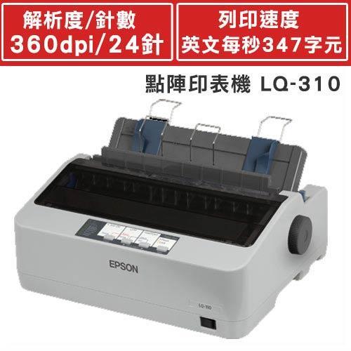 LQ-310<br />點陣印表機