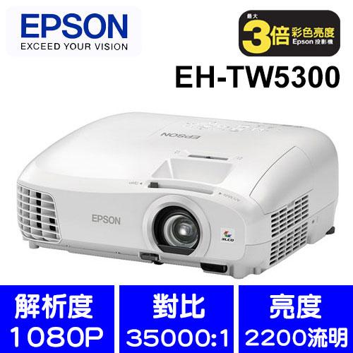 EH-TW5300<br />家庭劇院3D投影機