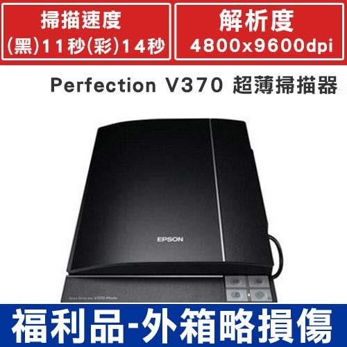 Perfection V370<br />Photo 超薄掃描器