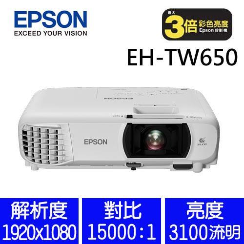 EH-TW650<br />家庭劇院投影機