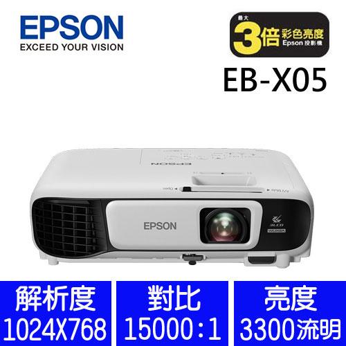 EB-X05<br />亮彩商用投影機