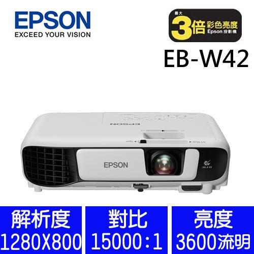 EB-W42<br />亮彩無線投影機
