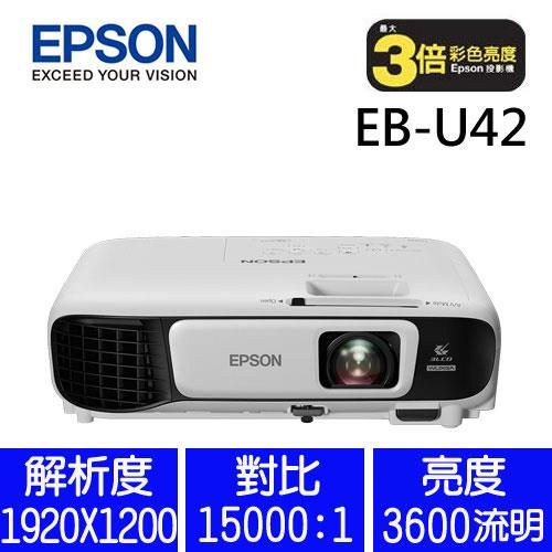 EB-U42 亮彩無線投影機