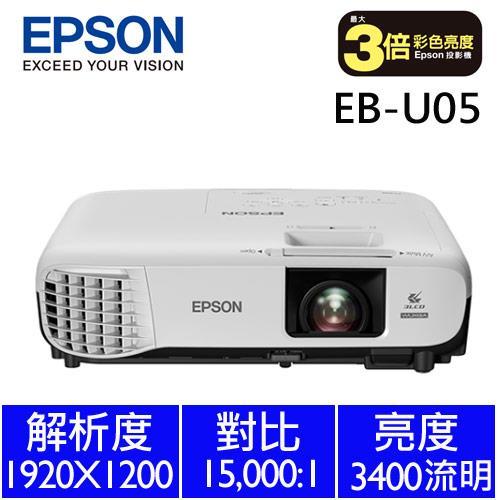 亮彩無線投影機 EB-U05