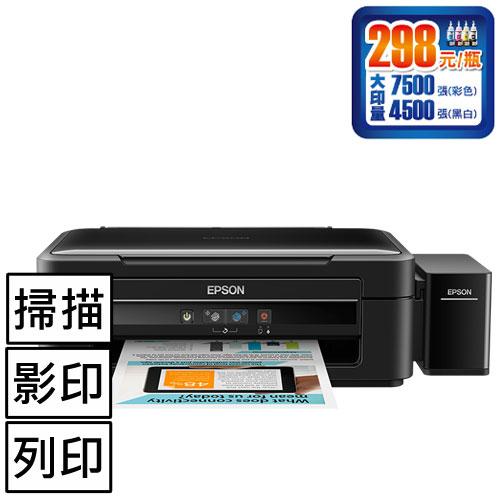 L360 高速三合一連續供墨印表機