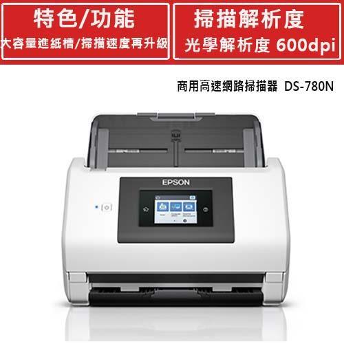 DS-780N 商用高速網路掃描器