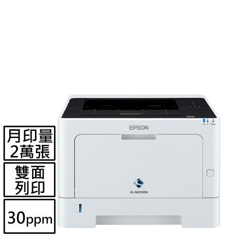 AL-M220DN A4黑白<br />商用雷射網路印表機