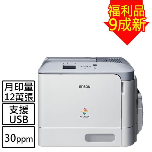 【福利品】 AL-C300N 彩色雷射印表機