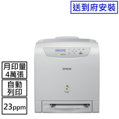 彩色網路印表機 C2900N (送到府安裝)