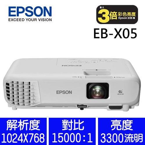 EB-X05 亮彩商用投影機