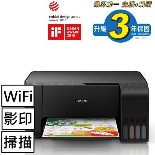 L3150 Wi-Fi三合一 連續供墨複合機