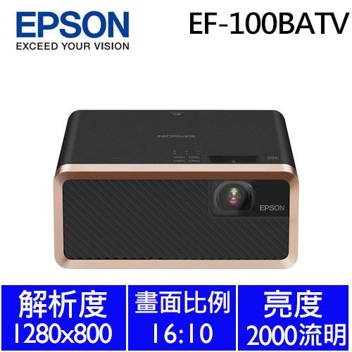 自由視移動光屏 雷射投影機 EF-100BATV