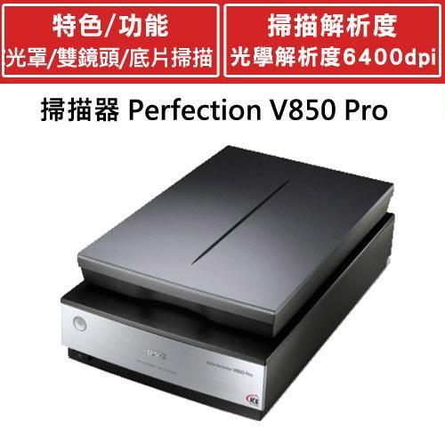 【福利品】Pro平台式底片掃描器V850