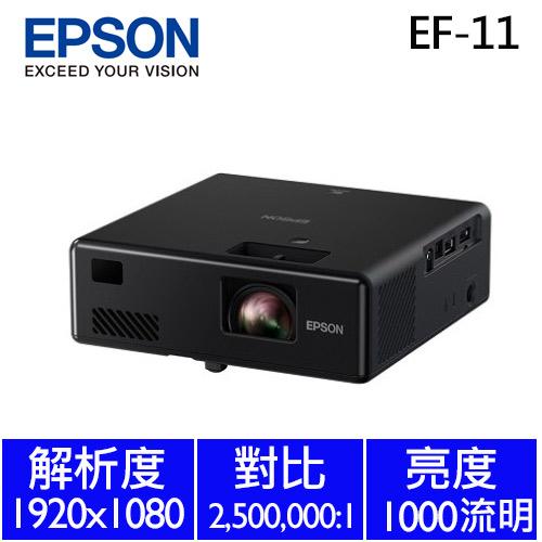 自由視移動光屏 3LCD雷射便攜投影機EF-11