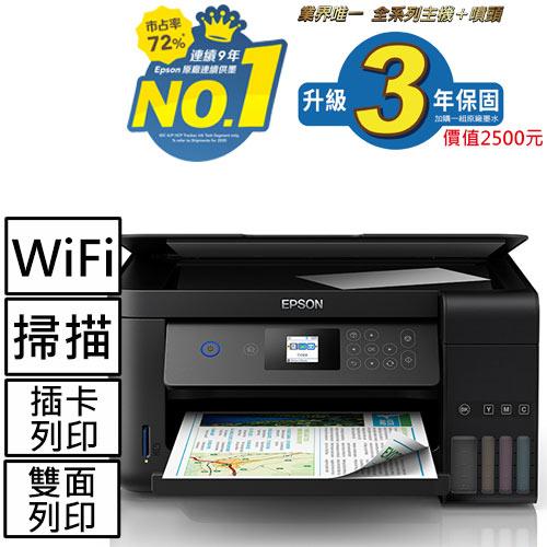 Wi-Fi三合一 插卡/螢幕 連續供墨複合L4160