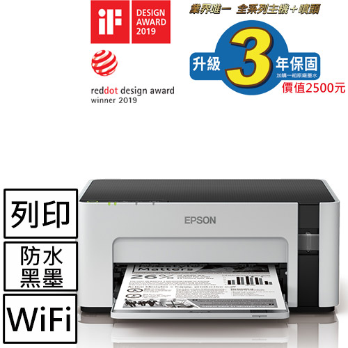 黑白高速Wifi連續供墨印表機M1120