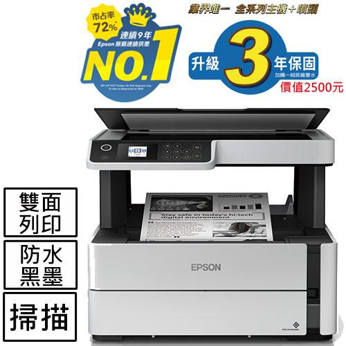 黑白三合一連續供墨印表機M2140