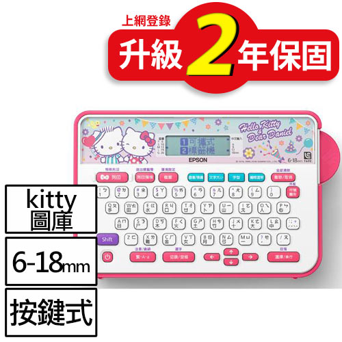 Hello Kitty標籤機LW-220DK